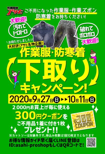 2020秋の作業服下取りセール開催決定!