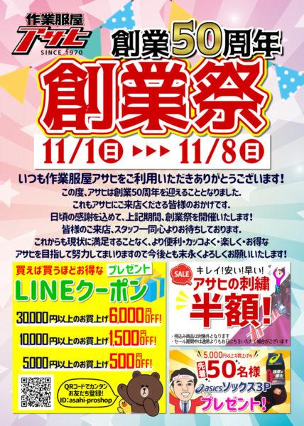 創業50周年大創業祭のお知らせ!