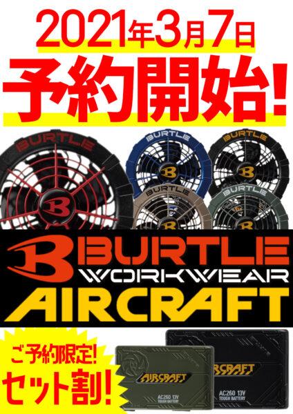 バートル(Air Craft)デバイス2021 予約開始!