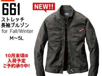 BURTLE/バートル/661/ストレッチ長袖ブルゾン/秋冬用