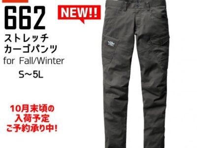 BURTLE/バートル/662/ストレッチカーゴパンツ/秋冬用