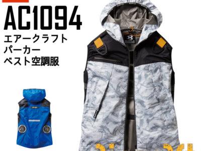 BURTLE/バートル/エアークラフト/AC1094/ベスト