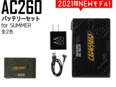 AC260/バートル/エアークラフト/バッテリーセット/2021モデル