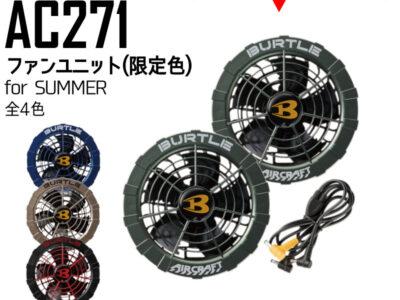 BURTLE/バートル/エアークラフト/AC271/ファンセット/限定色/2021モデル