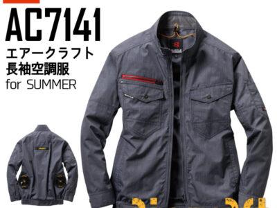BURTLE/バートル/エアークラフト/AC7141/長袖ブルゾン