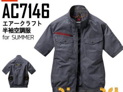 BURTLE/バートル/AC7146/エアークラフトベスト(ユニセックス)/空調服・ファン付きウェア
