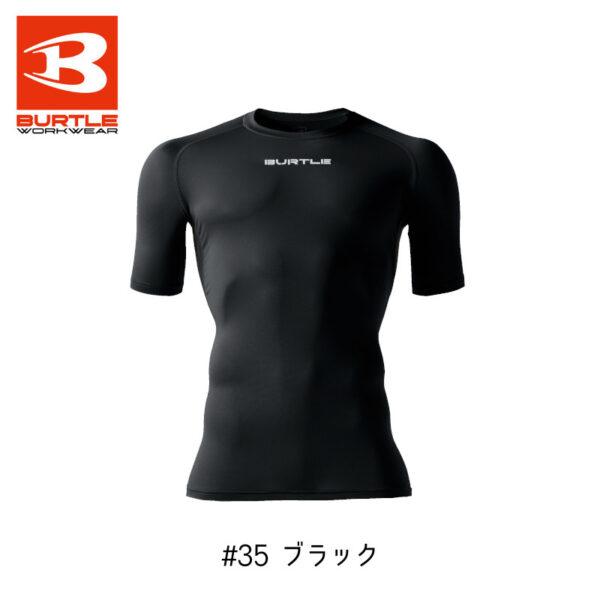 BURTLE/バートル/4065/半袖コンプレッション/夏用/新作2021