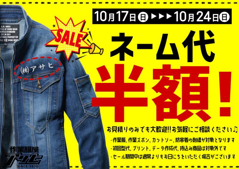 秋の『ネーム代半額』キャンペーン開催!